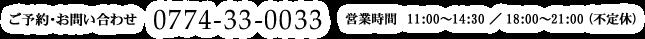電話番号:0774-33-0033 営業時間 11:00~14:30 / 18:00~21:00 (要予約)