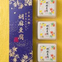 千年の都 白胡麻豆腐 ※写真は3個入り