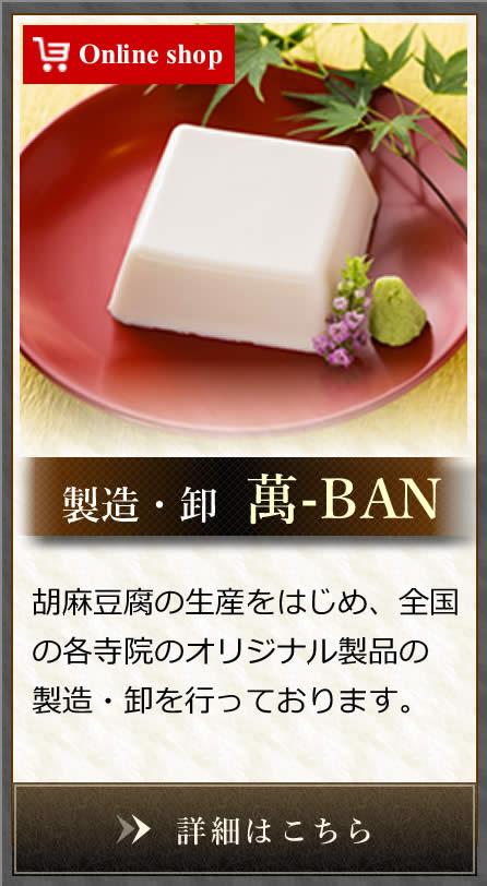 製造・卸 萬-BAN