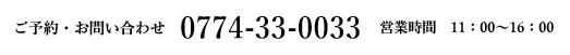 ご予約・お問い合わせ 0774-33-0033  営業時間 11:00~16:00